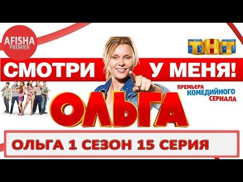 Сериал Ольга 2 сезон смотреть онлайн бесплатно все серии