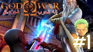 God Of War 2   اله الحرب : REMASTERED Gameplay # Part 1