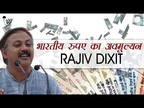 Rajiv Dixit On Devaluation Of Indian Rupee | भारतीय रुपए का अवमूल्यन | Intellectual Indian Gurus