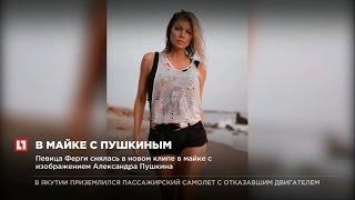 Певица Ферги снялась в клипе в майке с изображением Александра Пушкина