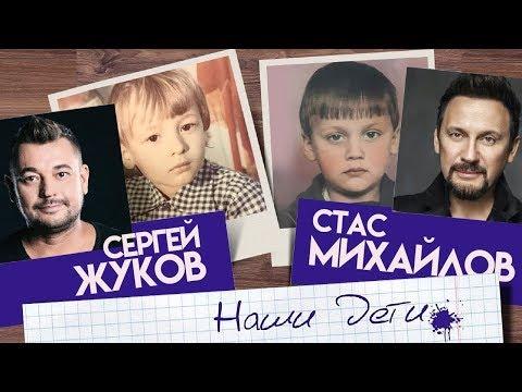 Сергей Жуков и Стас Михайлов презентовали совместный клип на песню «Наши дети»