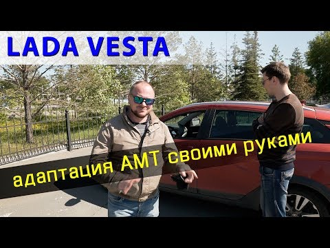 Лада Веста - адаптация АМТ своими руками!