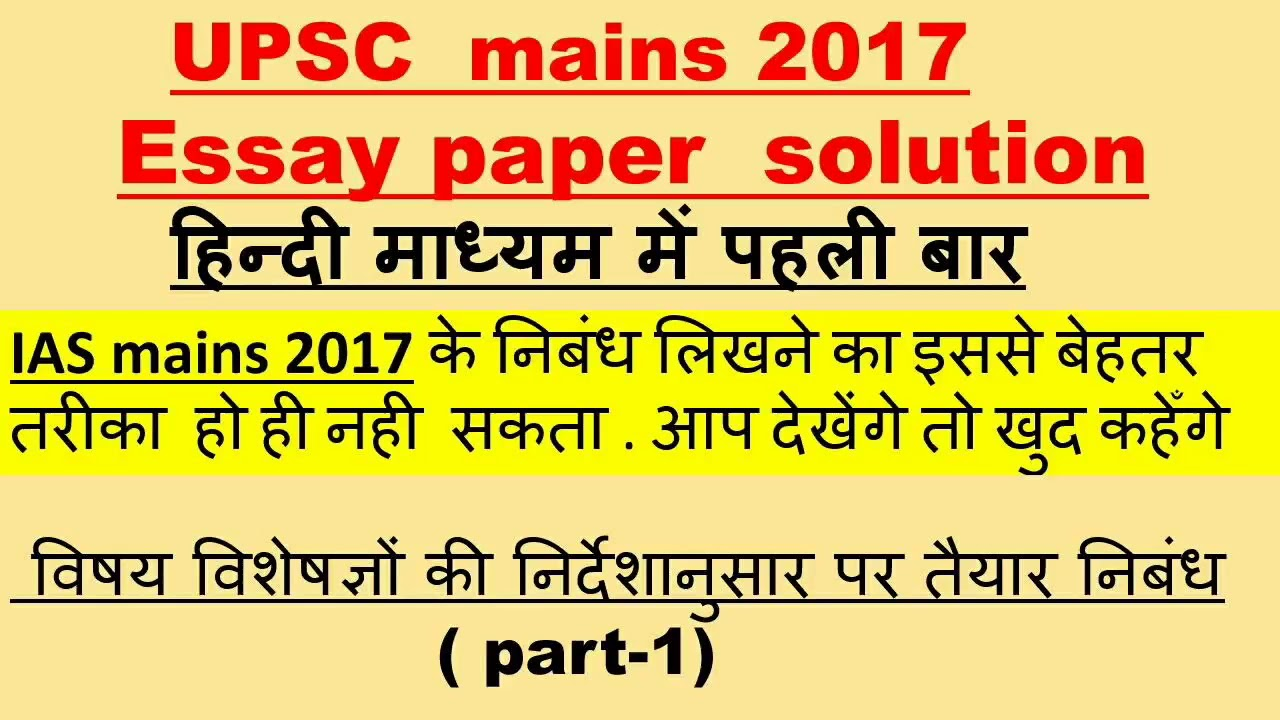 essay papers of upsc Upsc mains and optional 2018 question papers complete amazon and flipkart are offering huge discounts and casbacks, grab before it ends upsc mains 2018 gs paper 1 answers by gs score.