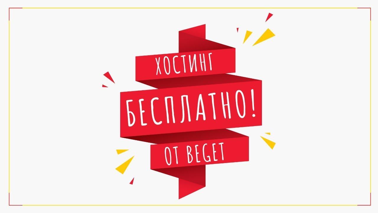 Бесплатное хостинг фото как купить хостинг и домен для сайта в россии