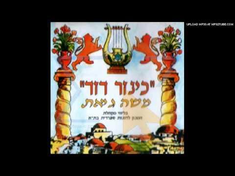 משה גיאת - יביע אומר (פתיחה), נגילה הללויה