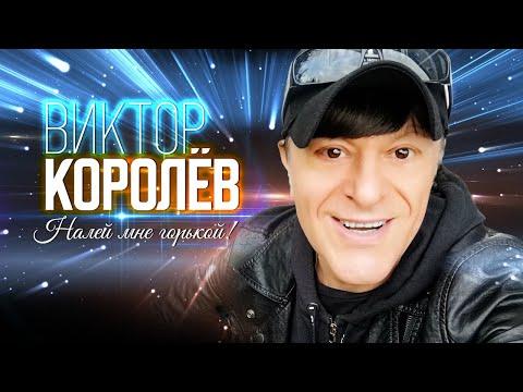 Смотреть клип Виктор Королёв - Налей Мне Горькой!