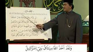 Belajar Baca Al Quran - Al Infitaah