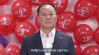 정동균 양평군수 외 총 3명 닥터헬기 소생캠페인 참여