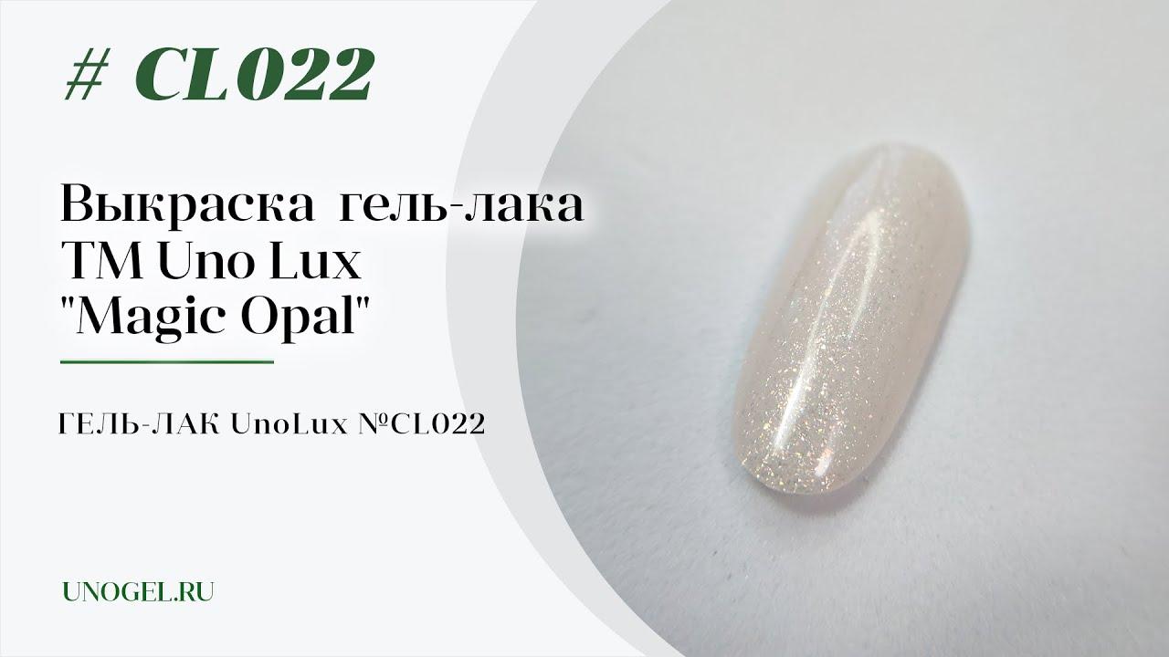 Выкраска: Гель–лак Uno Lux  №CL022 Snow Opal — «Снежный опал» коллекции Magic Opal