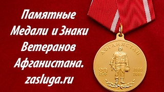 Памятные Медали Ветеранов Афганистана.