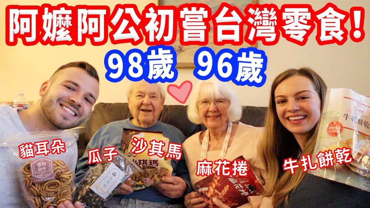 【快100歲竟然沒聽過海苔!】結婚77年和長壽的秘訣💗 超難得!!
