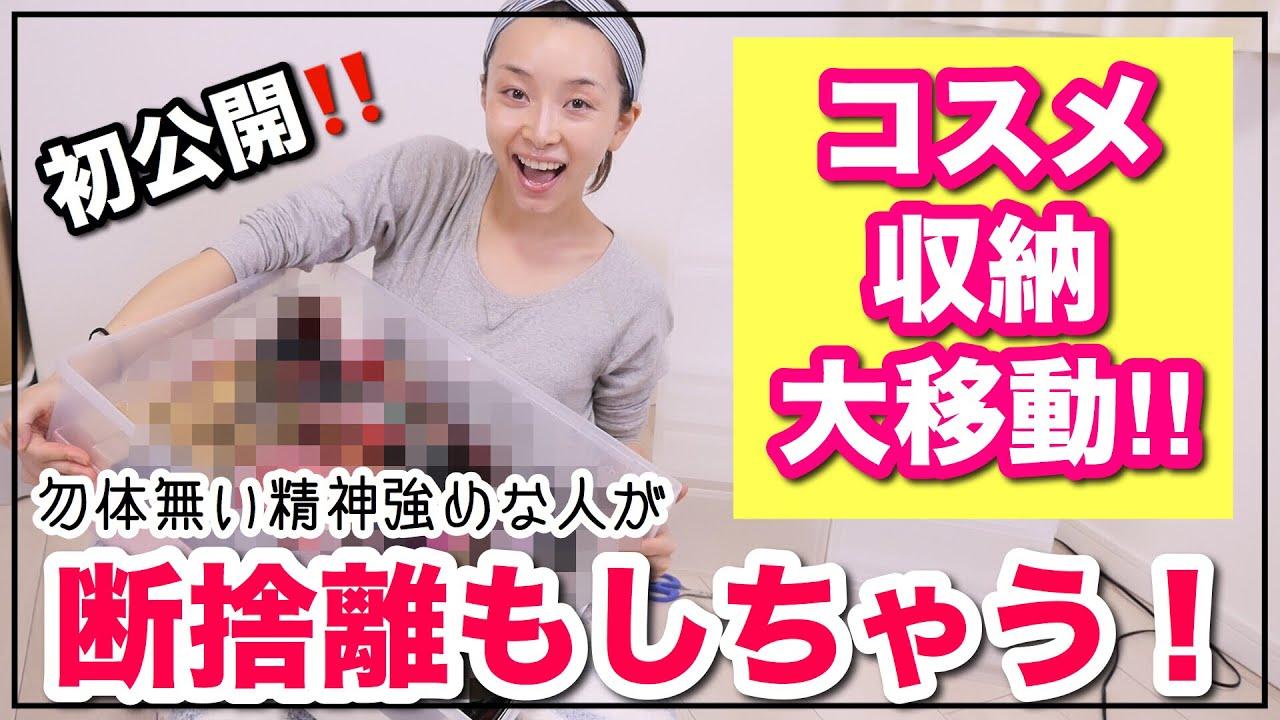 【初】謎に満ちたコスメ収納大公開!コスメ大移動&断捨離!!