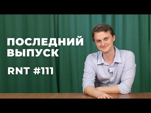 Новое правительство, новая Конституция, Саша Долгополов. RNT #111 (последний выпуск)