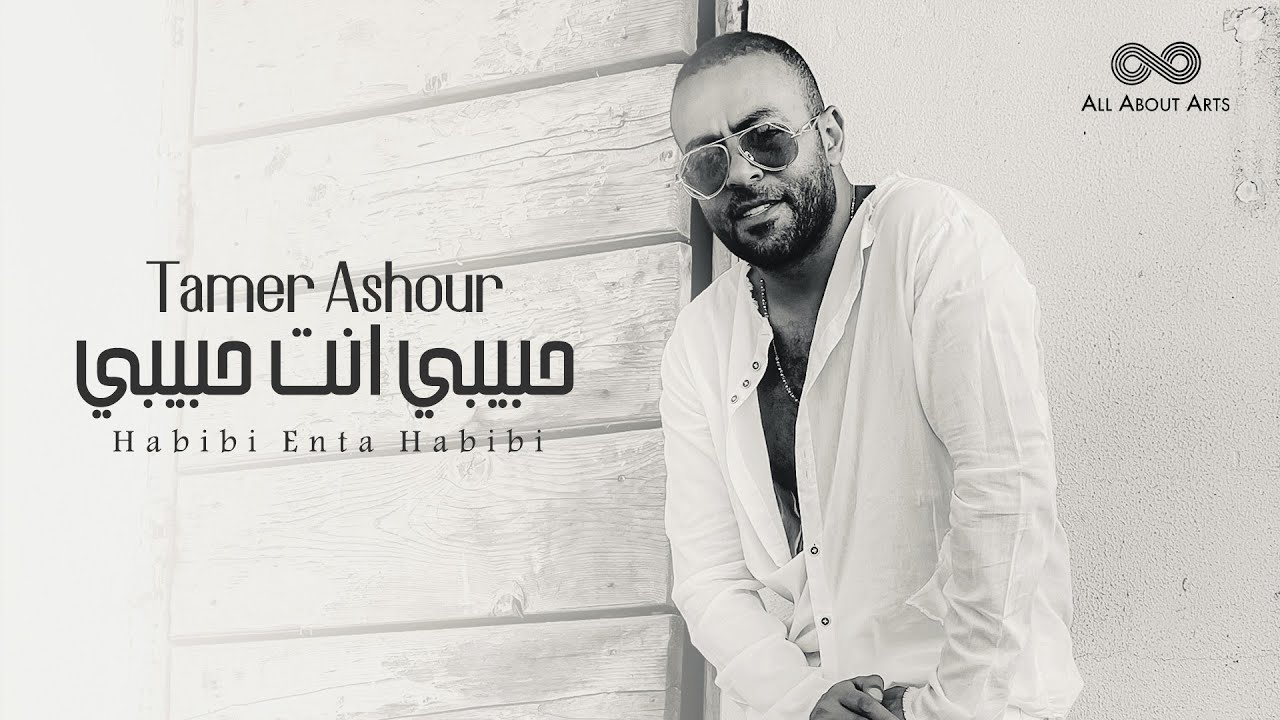 Tamer Ashour - Habibi Enta Habibi (Album Ayam) | 2019 | (تامر عاشور - حبيبي انت حبيبي (ألبوم أيام