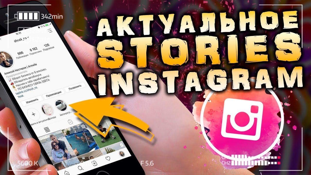 Как закрепить актуальное сторис в инстаграм. Актуальные истории в Instagram