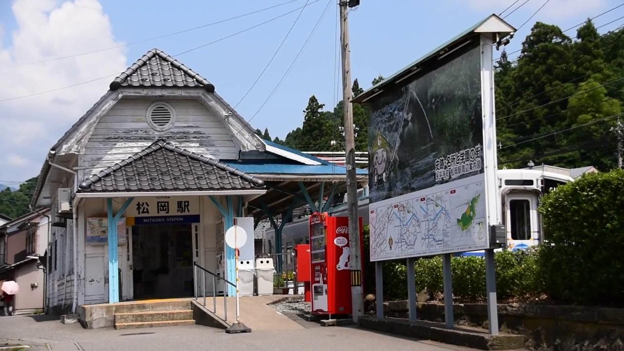 レトロな駅舎、えちぜん鉄道松岡駅 - YouTube