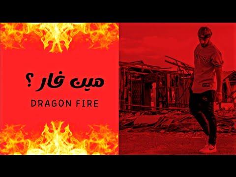 Ghost x Ft. Dragon Fire ( مين فار؟ )