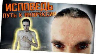 АНДРЕЙ СЧАСТЬЕ БОЛЕН / Как мне навредило сыроедение