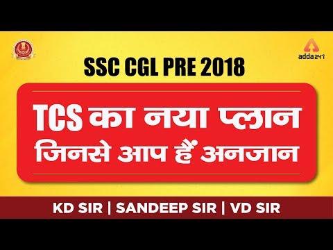 TCS का नया Plan जिनसे आप हैं अनजान | SSC CGL Pre 2018 | By Sandeep Sir,VD Sir,Kamaldeep Sir