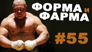 Что важнее для спортивной формы - железо или фарма?  #55 ЖЕЛЕЗНЫЙ РЕЙТИНГ