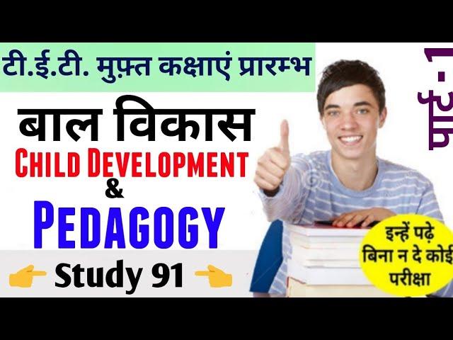 #Bal vikas #Child Development #Pedagogy #??? ????? #TET #CTET #NTT #B.ED #UPTET #TGT #PGT #Study91