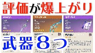 【原神】ver1.6で評価が上がった「武器」8つ紹介します【げんしん】のサムネイル