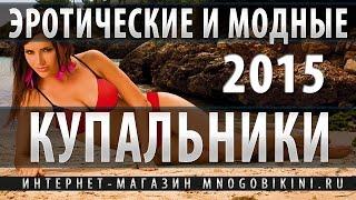 о КЛАС! купальники 2015 от VICTORIA SECRET - ВСЕ РАЗМЕРЫ