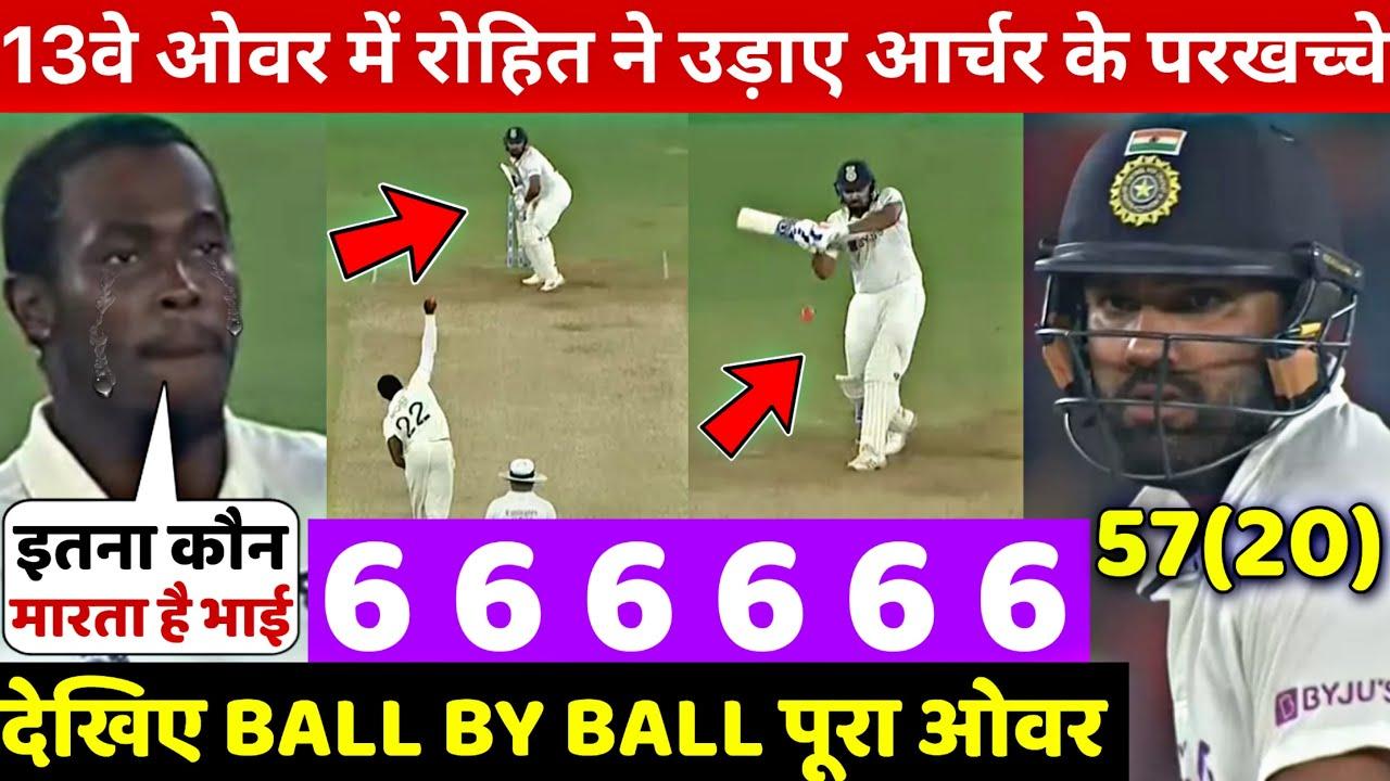 देखिए,साँस रोकने वाले ओवर में Rohit Sharma ने कैसे ख़तरनाक छक्के ठोक कर Archer के उड़ा डाले पर्ख्छे