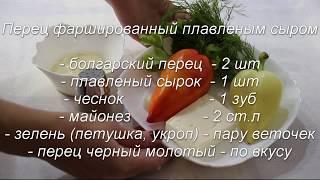 Перец фаршированный плавленым сыром
