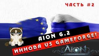 Aion - Иннова vs Gameforge (Ru vs Euro)! Часть #2! Спустя время!