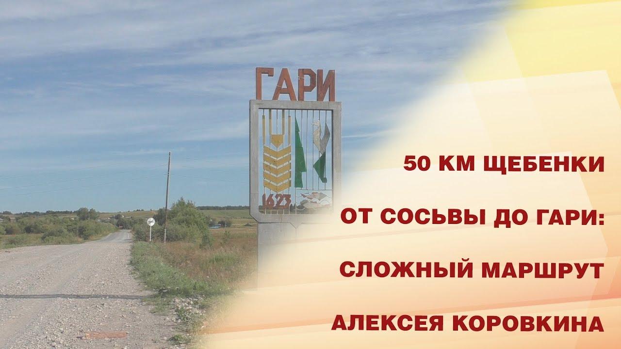 Гари и Сосьва 50 км щебенки от Сосьвы до Гари сложный маршрут Коровкина
