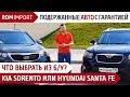 Что выбрать из б/у? Kia Sorento или Hyundai Santa Fe? ( Сравнение автомобилей от РДМ-Импорт )