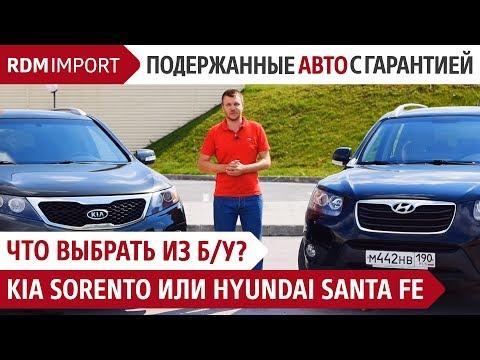 Что выбрать из б у Kia Sorento или Hyundai Santa Fe Сравнение автомобилей от РДМ Импорт