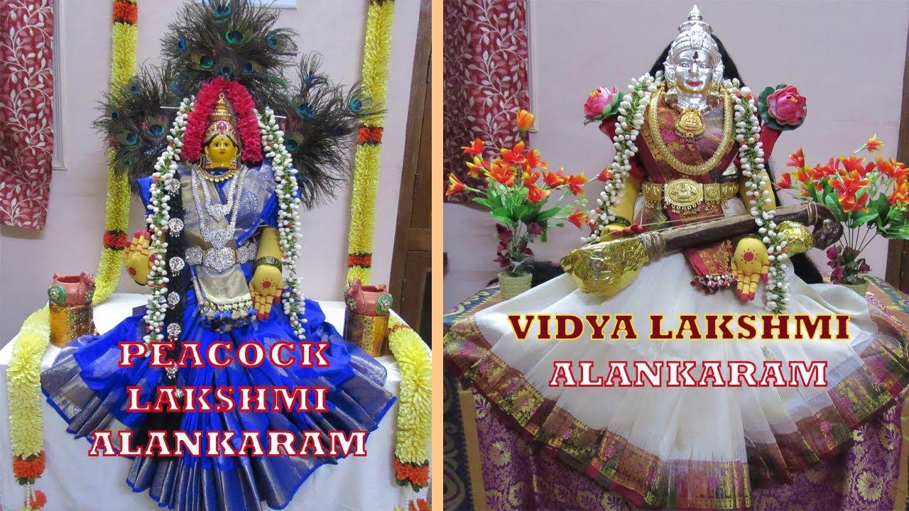 2020 ವರಮಹಾಲಕ್ಷ್ಮಿ ಗೆ ನವಿಲಿನ ಅಲಂಕಾರ, ವಿದ್ಯಾಲಕ್ಷ್ಮಿ ಅಲಂಕಾರ 2020Vidya Lakshmi,Peacock Lakshmi Alankaram