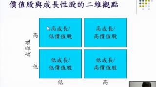 葉教授-成長價值選股法part1