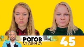 Рогов. Студия 24  Выпуск 45