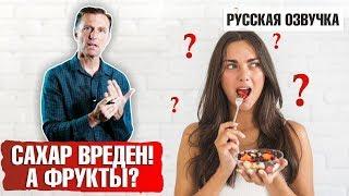 Если сахар так вреден для организма, то почему фрукты так полезны? (русская озвучка)