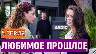 Любимое прошлое 5 серия   турецкий сериал на русском языке анонс дата выхода