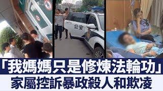 母親疑遭中共濫用藥物毒害 兒控訴人民警察暴行|新唐人亞太電視|20190909