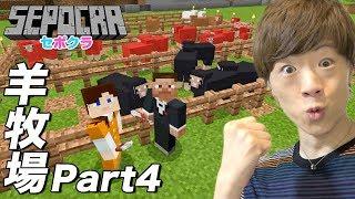 【セポクラ】Part4 - カラフルな羊の毛が必要なので羊牧場を作ります【セイ…