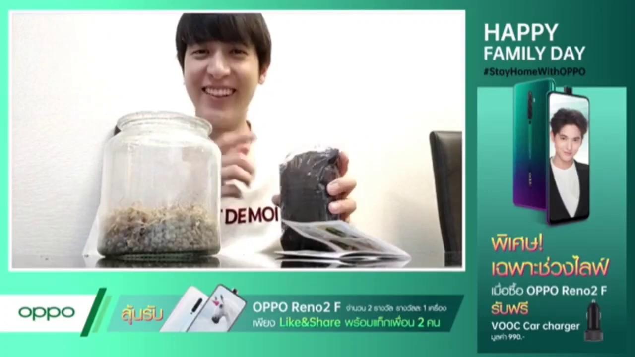 เจมส์จิ : Live โชว์จัดต้นไม้ในขวดโหล พร้อมแจกของรางวัลกับ OPPO  : 14.04.2020