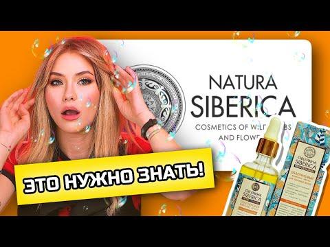 ЭТО НУЖНО ЗНАТЬ | Секреты Natura Siberica