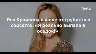 Яна Крайнова в шоке от грубости в соцсетях: «Я реально выпала в осадок!»  - Sudo News