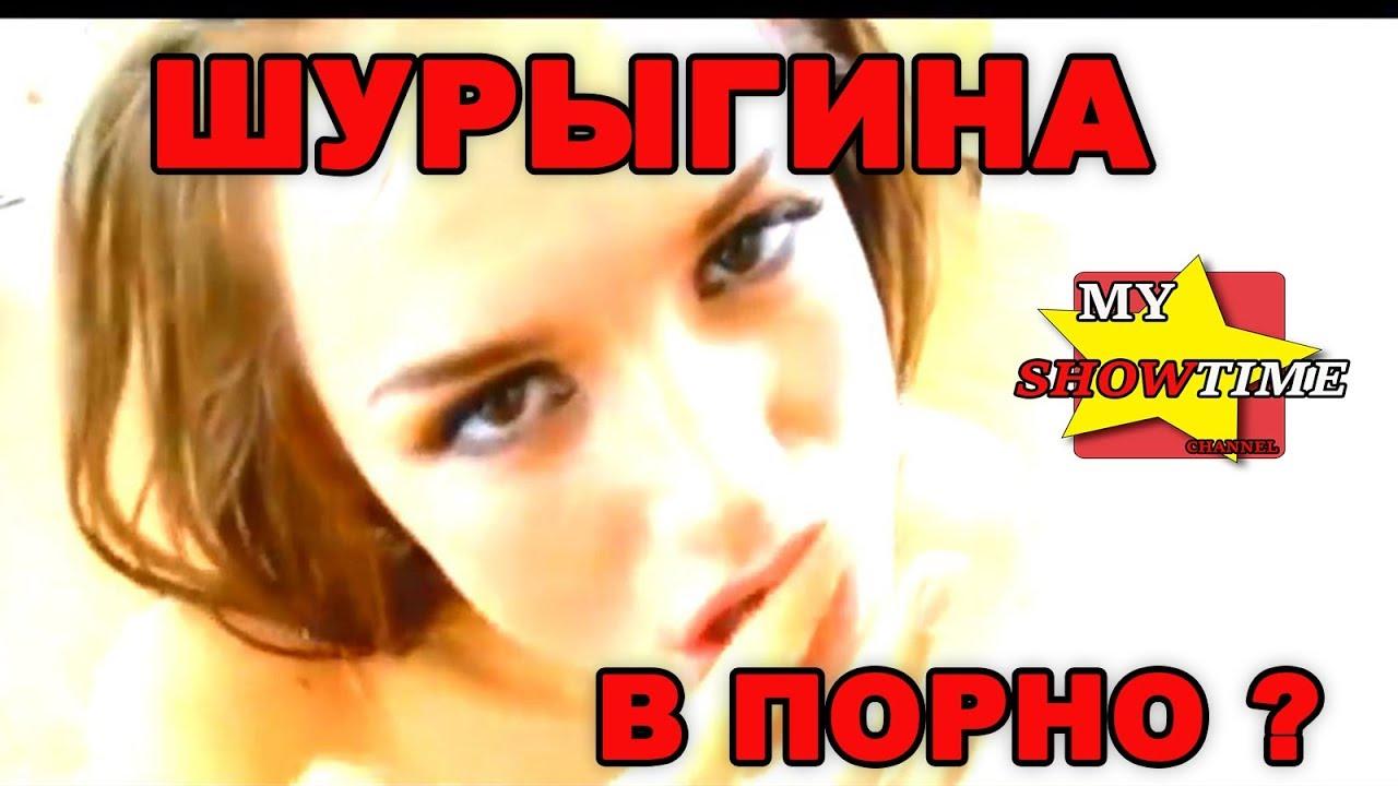 Голая Грудь Дианы Шурыгиной