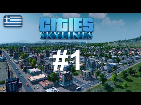 Χτίζοντας μία πόλη από την αρχή! Παίζουμε Cities Skylines Greek [1]