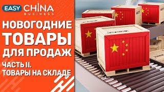 видео Брендовые сумки оптом из Китая: продажа через «одностраничники»
