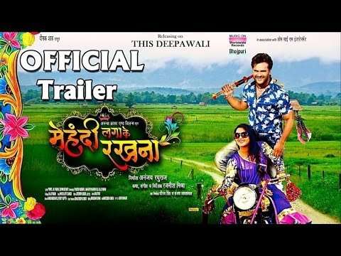 Mehandi Laga Ke Rakhna - Official Trailer 2017 | BHOJPURI MOVIE