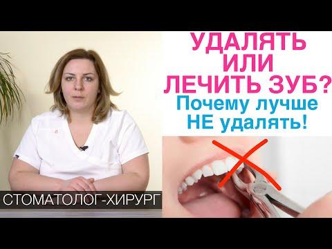 Пациент хочет удалить зуб, а врач не разрешает удалять и хочет зуб лечить. Почему так бывает?