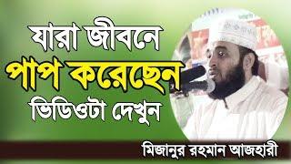 গুনাহ করে ফেলেছেন? আল্লাহ্ কি ক্ষমা করবে? Mizanur Rahman Azhari Bangla Waz
