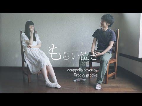 【アカペラ】もらい泣き - 一青窈|Groovy groove